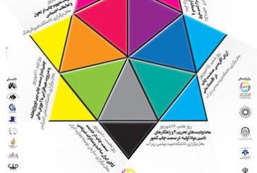 نکوداشت هفته علوم و فناوری چاپ با شش نشست تخصصی